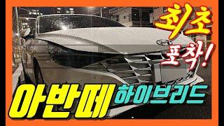 9부! 최초 포착! 신형 아반떼 하이브리드! Avante Hybrid Design! Elantra 2020 CN7!