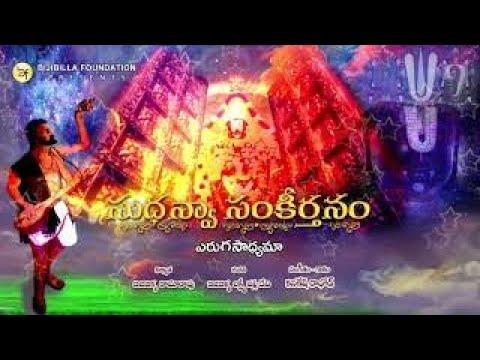 Yeruga Sadhyama - Kanakesh Rathod