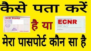 How to Check Passport is ECR or ECNR in Hindi |कैसे पाता करे passport ECR हैं या ECNR | HOW CAN FIN
