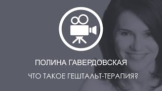 Что такое гештальт-терапия?(Психологи Gaverdovskaya Studio -- о том, что такое гештальт-терапия, почему этот метод психотерапии помогает и как..., 2016-05-16T10:11:55.000Z)