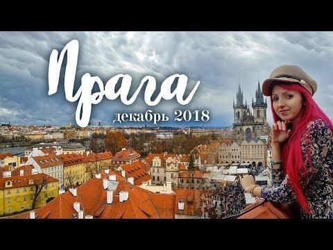 Поездка в Прага, декабрь 2018