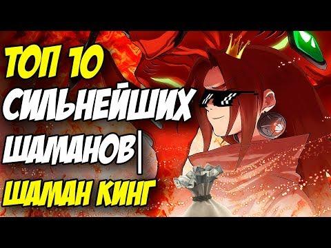 ШАМАН КИНГ ! ТОП 10 СИЛЬНЕЙШИХ ШАМАНОВ!