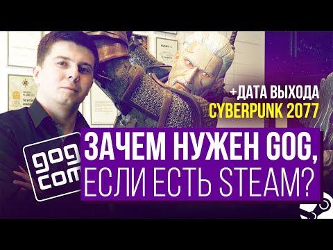 Зачем нужен GOG, если есть Steam? Бонус: дата выхода Cyberpunk 2077!