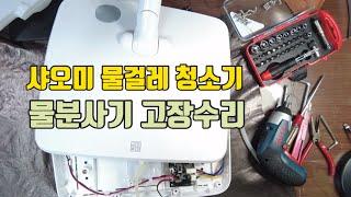 샤오미 미지아 물걸레 청소기 물분사기 고장수리 모터고장