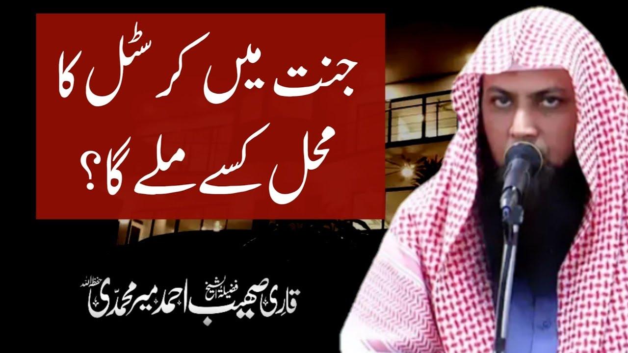 Jannat Me Cristal Ka Mahal Kise Milega? | Qari Sohaib Ahmed Meer Mohammadi Hafizahullah
