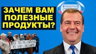 Download Медведев отменил советские ГОСТы и начал гнать самогон Mp3 and Videos