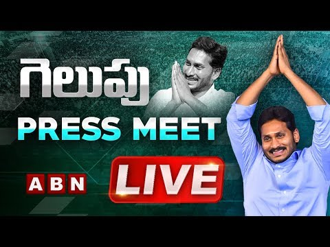 YS Jagan Holds Press Meet | AP Elections Results 2019 | ABN Telugu
