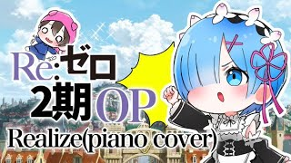 『Re:ゼロから始める異世界生活』2期OP『Realize』【ピアノカバー】【男性(原曲キー)】【荒野の光】【荒野行動デス集】