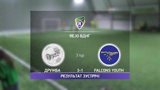 Обзор матча Дружба Falcons Youth Турнир по мини футболу в Киеве
