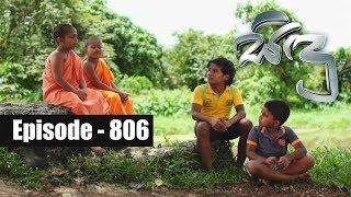 Sidu | Episode 806 09th September 2019 Thumbnail