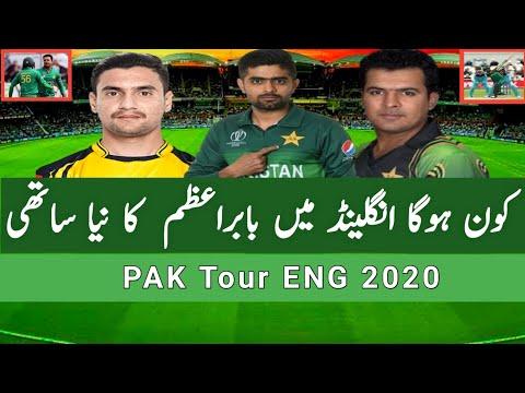 Hadir Ali & Sharjeel Khan Selection Vs England Series 2020   Pak Cricket News .