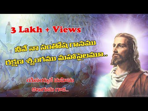 Neevena Santhosha Ganamu ..నీవేనా సంతోష గానము..  Pastor. Johnwesly Hosanna Ministries