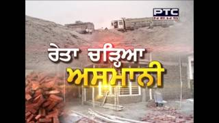 Sand price hike | sand mafia active in punjab | special report