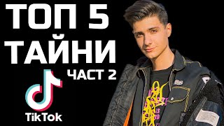 ТОП 5 Тайни в Tiktok - част 2