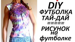 DIY:КАК СДЕЛАТЬ ТАЙ-ДАЙ ФУТБОЛКУ/РИСУНОК/КРАШУ ФУТБОЛКУ/Tie-Dye t-shirt