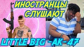 ИНОСТРАНЦЫ СЛУШАЮТ: LITTLE BIG - AK-47, ОЛЕГ ГОРЯЧИЙ - Я ЕМ ЛОЖКОЙ.