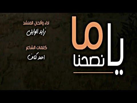 شيلة (يا ما نصحنا) أداء زايد الوايلي كلمات احمد كتاف اخر واحدث زوامل انصارالله جديد2020 ورائع