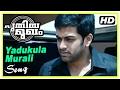 Puthiya Mugham Malayalam Movie | Yadukula Murali Song | Malayalam Movie Song | HD