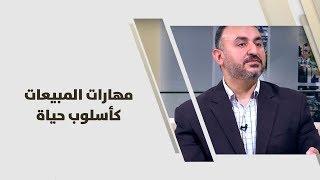 م. حلمي الدينه - مهارات المبيعات كأسلوب حياة -  تطوير الذات