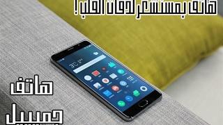 هاتف رهيب !! | مراجعة Meizu Pro 6 Plus