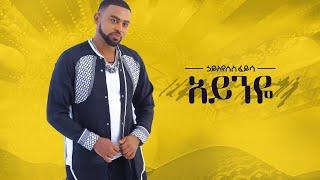 Ethiopian Music Hayleyesus Feyssa (Ayneye) ኃይለየሱስ ፈይሳ (አይንዬ)New Ethiopian Music 2018(Official Album)