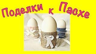 Поделки к Пасхе! Подставка для яиц своими руками!