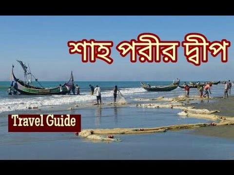 শাহ পরীর দ্বীপ । টেকনাফ । Island of Shah Pori । Teknaf । Cox's Bazar । Travel Guide