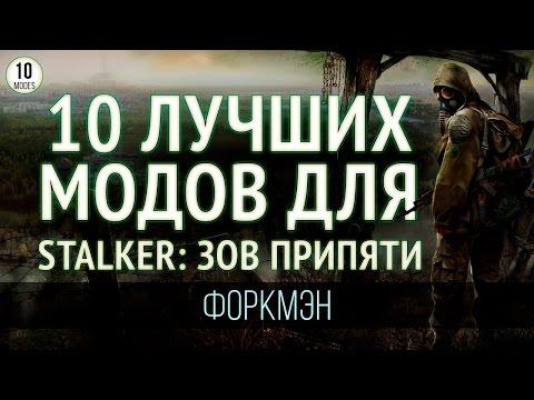10 ЛУЧШИХ МОДОВ S.T.A.L.K.E.R: ЗОВ ПРИПЯТИ