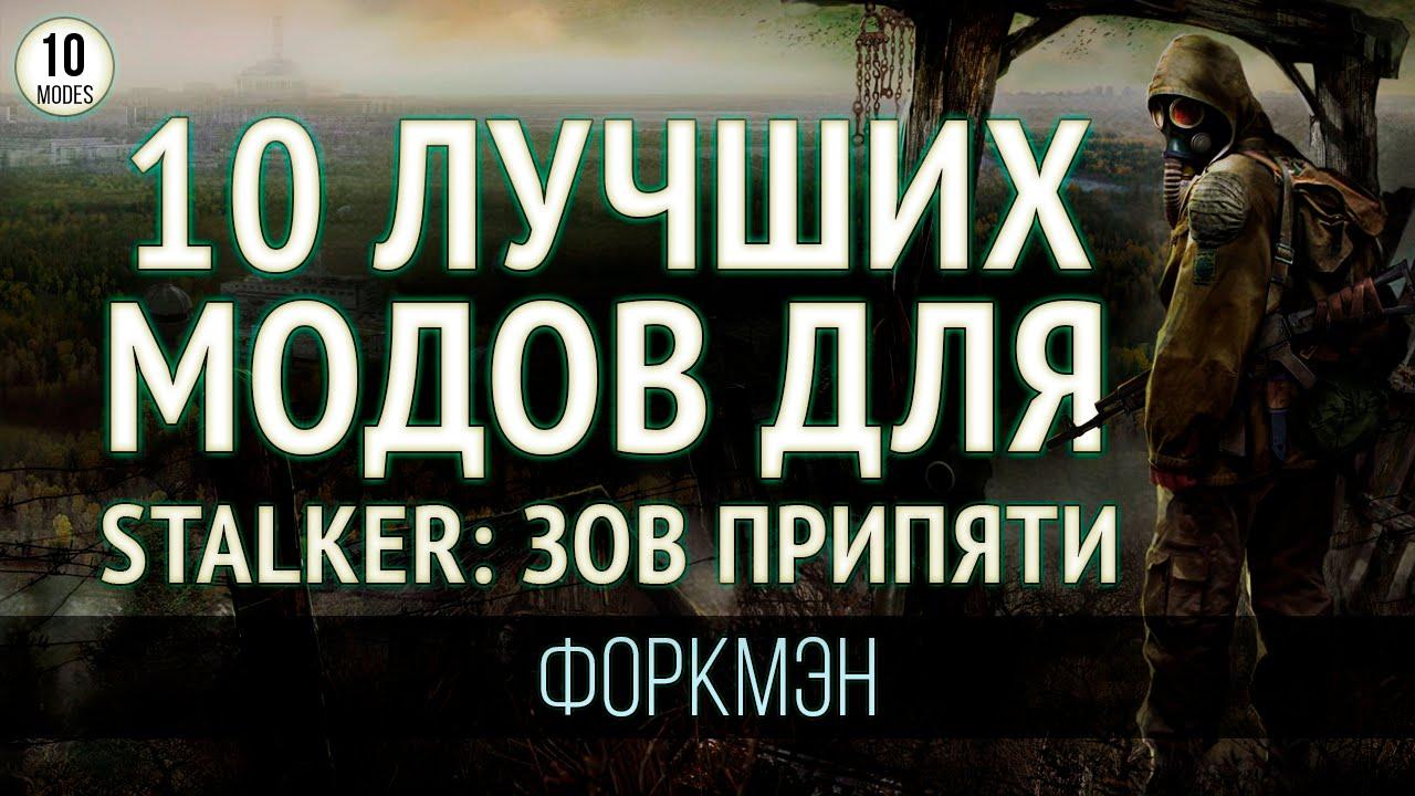 моды на зп 1 6 02 сюжетные