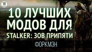 10 ЛУЧШИХ МОДОВ S.T.A.L.K.E.R: ЗОВ ПРИПЯТИ(КУПИТЬ GTA 5 ЗА 99Р И CS:GO ЗА 66р - http://bombakeys.ru   СКАЧАТЬ МОДЫ: http://mods.bombakeys.ru/mods-for-stalker/ ➀ VK: https://vk.com/forkmr_man ..., 2015-09-05T08:30:53.000Z)