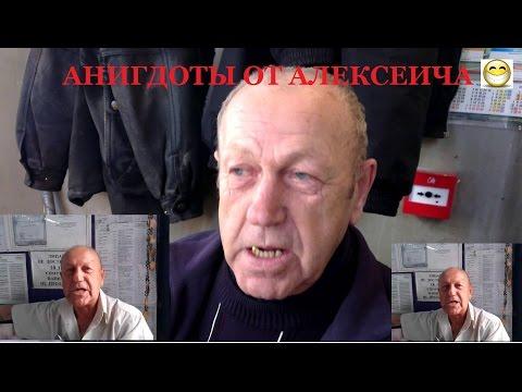 анекдот от Алексеевича № 4