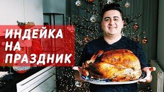 Как приготовить индейку? (рецепт ко дню Благодарения и Рождеству)