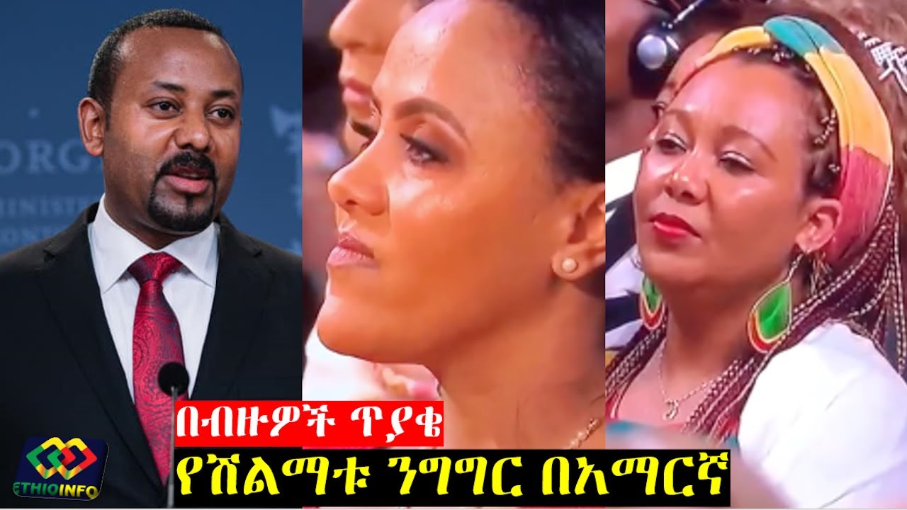 Nobel Laureate PM Abiy Ahmed Acceptance Speech Amharic Translation.