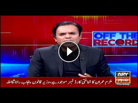 Off The Record  - 25th January 2018 - Ary News