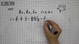 Упражнение 475. Математика 6 класс Виленкин Н.Я.