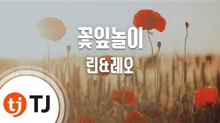 Blossom Tears 꽃잎놀이_Lyn&Leon 린&레오_TJ노래방 (Karaoke/lyrics/romanization/KOREAN)