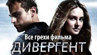 """Все грехи фильма """"Дивергент"""""""