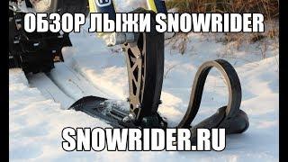 Полный обзор лыжи комплекта SNOWRIDER ski full review