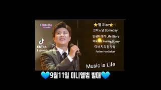진해성 9월11일 미니앨범 발매  #진해성 #미니앨범 …