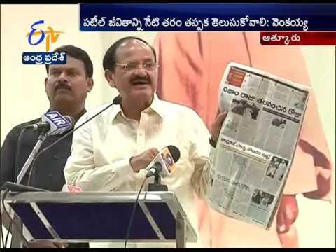 Union Minister Venkaiah Pats EENADU Over Special Stories on Sardar Vallabhbhai Patel