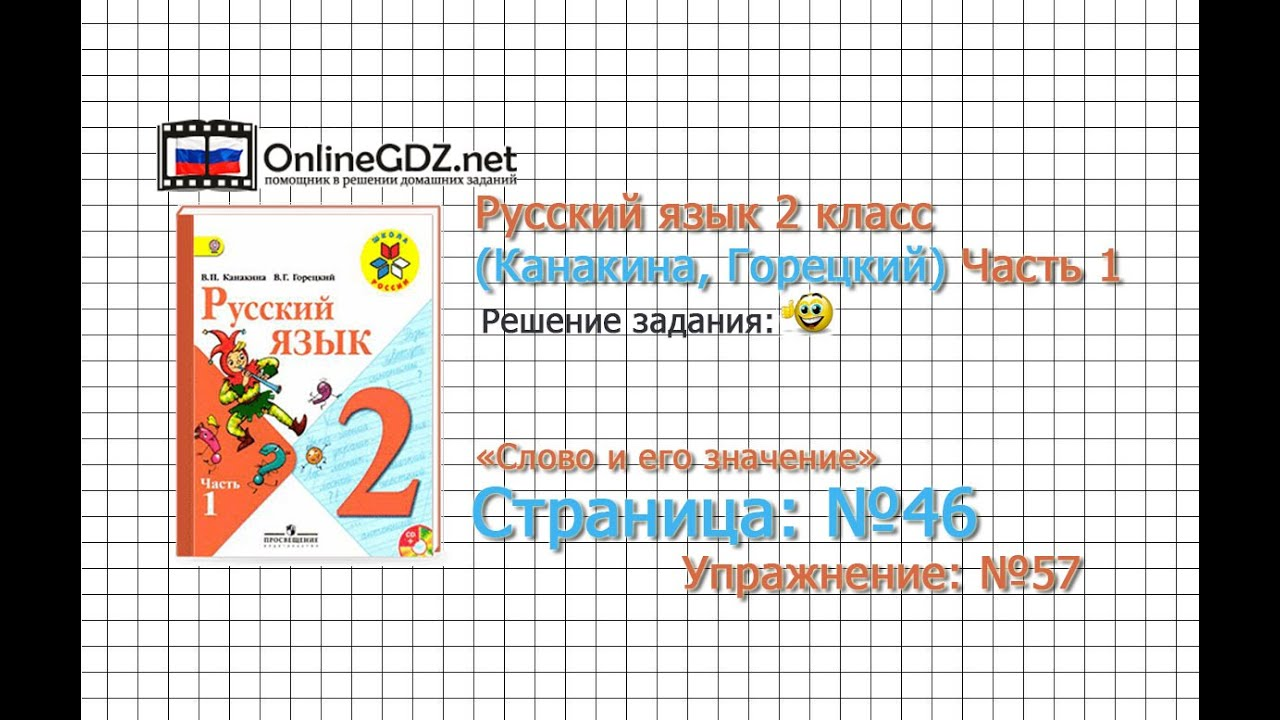 2 класс 2 часть русский язык в г горецкий 57 школа