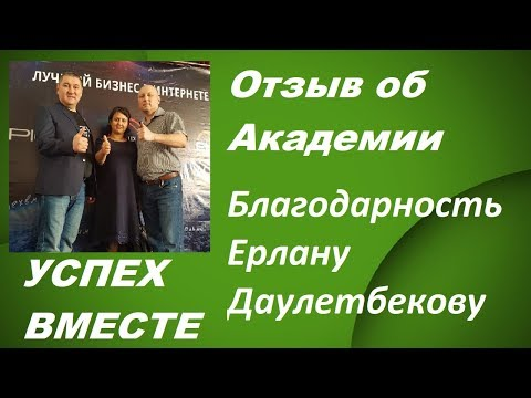 Отзыв об Академии Успех Вместе! Благодарность Ерлану Даулетбекову! Командная Работа Обучение
