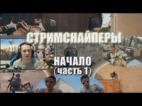 Стримснайперы - НАЧАЛО // Лучшее с MakataO #150 (часть1)