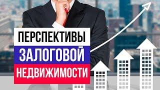 Перспективы залоговой недвижимости в России и Инвестиции в недвижимость. Успей стать инвестором!