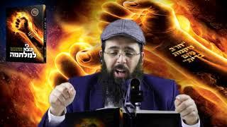 הרב יעקב בן חנן - סדרת הספר כי תצא למלחמה | הקדמת הספר פרק 1