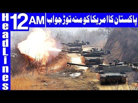 Pakistan suspends Intelligence sharing with US - Headlines 12 AM - 10 January 2018 - Dunya News