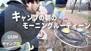 みなさん、ぽこにゃちわ! 今日は福井キャンプ最終日です キャンプの朝...