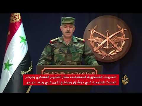 """دمشق تهوّن من """"ضربات العدوان الثلاثي الفاشلة"""""""