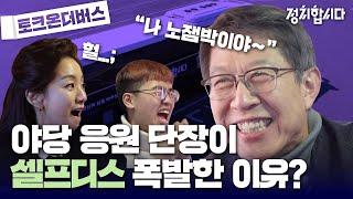 [토크온더버스] 노잼신 박형준과 '거시기'했던 광주편 …