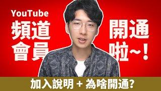 我開通YouTube會員頻道啦!加入說明+會員福利+為什麼開通?#安大雄